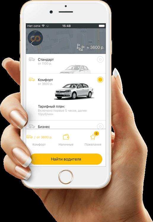 Приложение для IOS и Android «Трезвый руль»